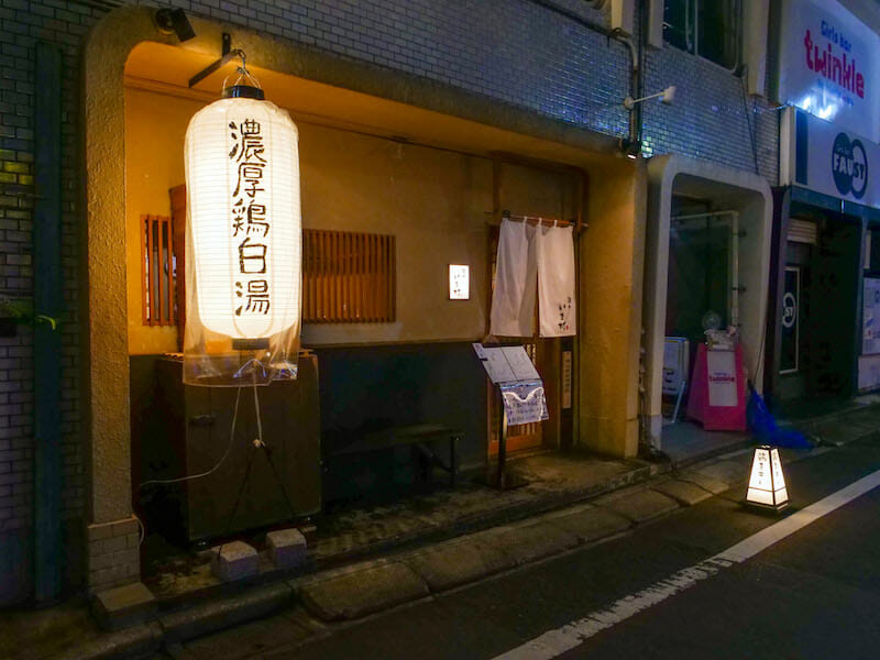 Menya Imamura Tokyo